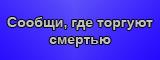 banner_smert.jpg